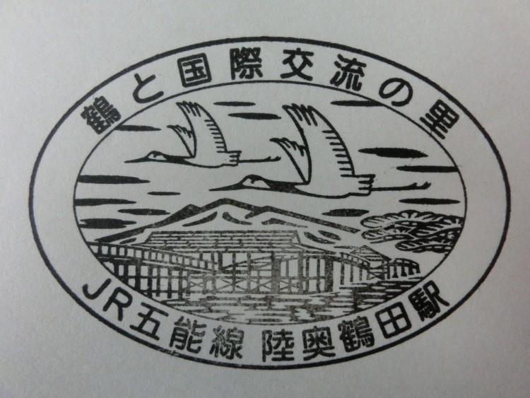 陸奥鶴田駅スタンプ