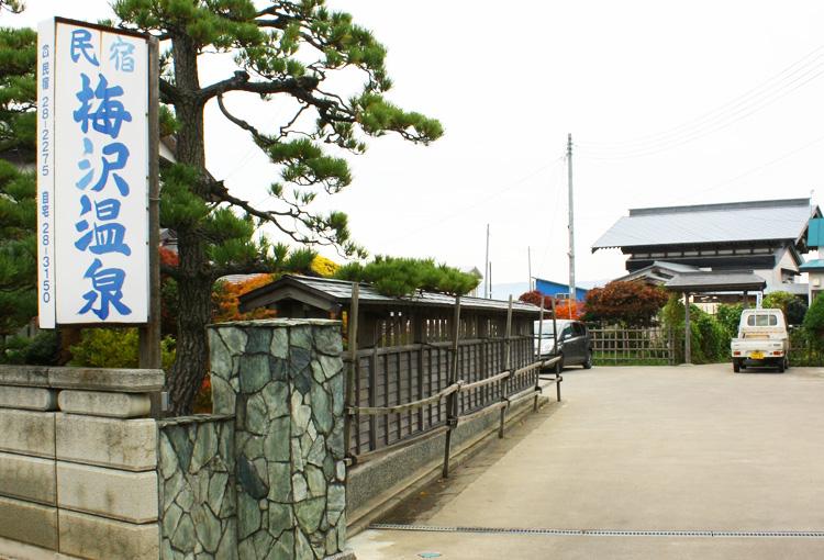 横萢松倉の住宅地にあるかけ流し公衆浴場