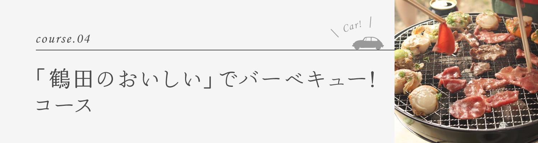 「鶴田のおいしい」でバーベキュー!コース