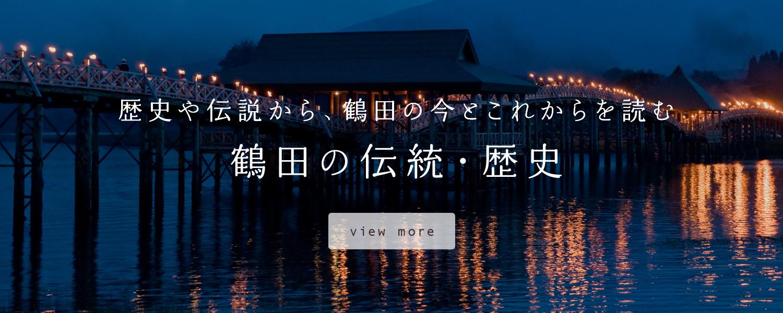 歴史や伝説から、鶴田の今とこれからを読む 鶴田の伝統・歴史