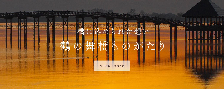 鶴の舞橋ものがたり 橋に込められた想い