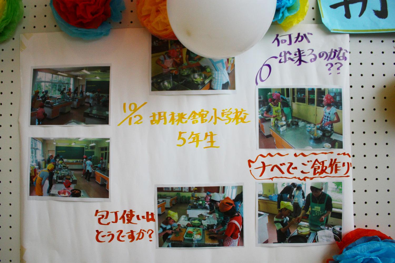 鶴田町民の長寿を守り、日本を担う未来の子供たちの健康を守り、正しい食生活習慣を身に着けることが重要