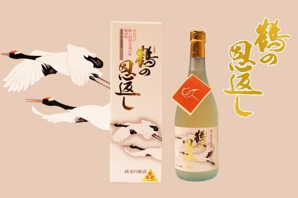 県産酒造好適米「華吹雪」から生まれたやさしい味の純米吟醸酒
