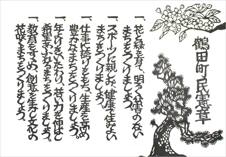 鶴田町町民憲章