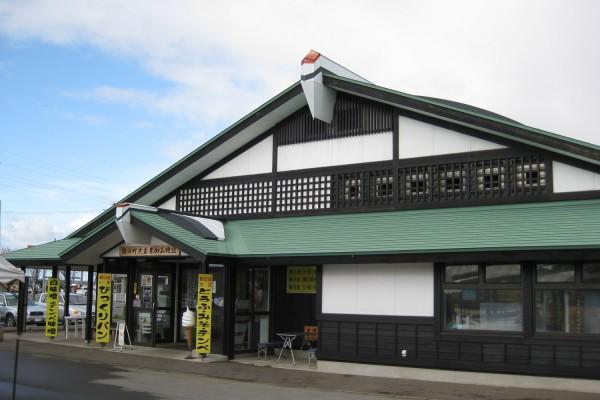 道の駅つるた「鶴の里あるじゃ」の「大豆・米加工施設」