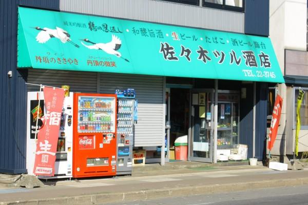 鶴田町内「佐々木ツル酒店」の看板にある鶴