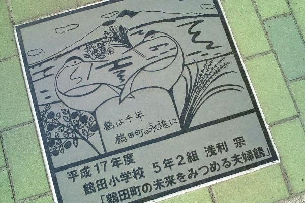 鶴田町役場前歩道に多数ある、子どもたちが書いた鶴