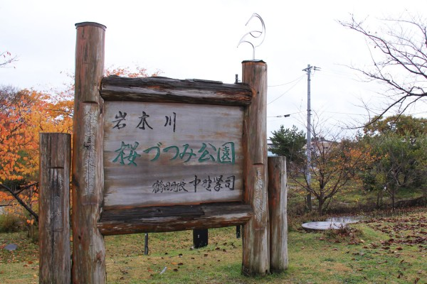 桜づつみ公園の鶴のモチーフ