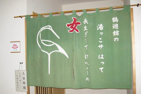 鶴遊館にある温泉の暖簾(のれん)