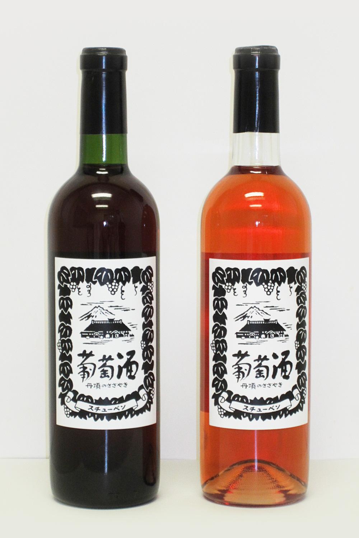 道の駅「鶴の里あるじゃ」ではスチューベンを使った商品が数多く販売されている。青森県鶴田町で収穫されたスチューベンを使った丹頂のささやき(ワイン)。道の駅「鶴の里あるじゃ」で購入出来る。