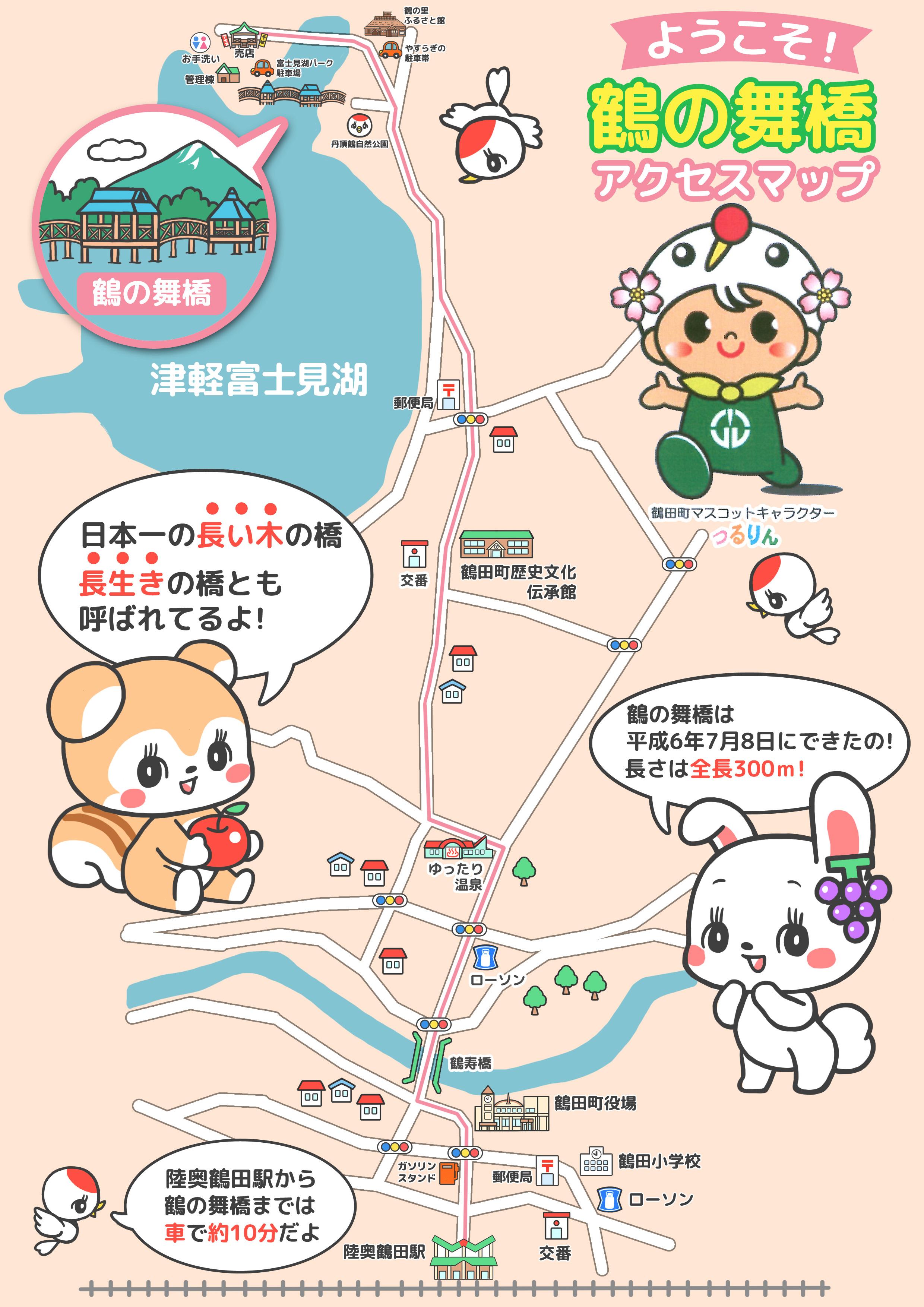 つるた観光マップ