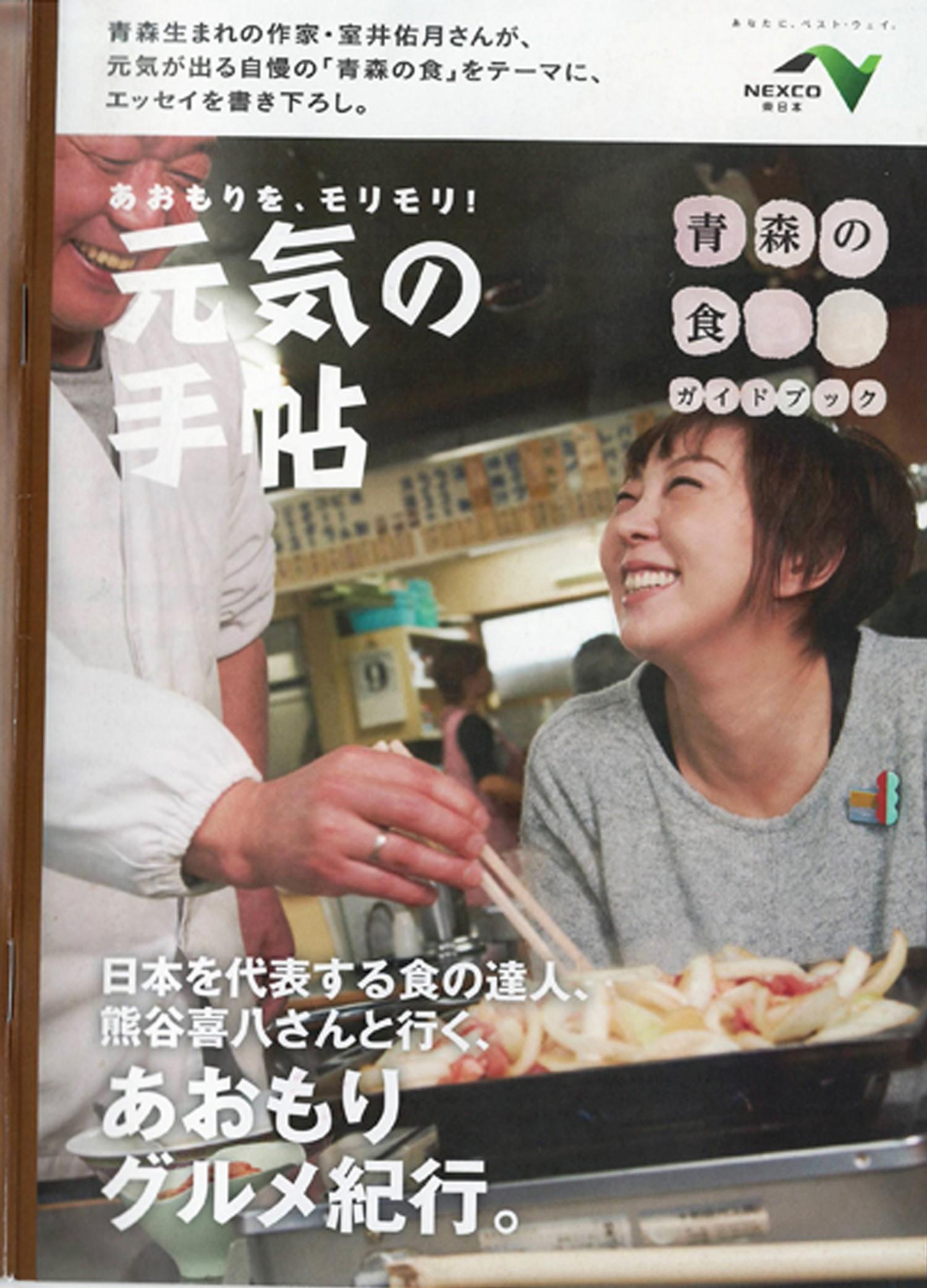 食の達人・ムッシュ「熊谷喜八」さんもおススメ! スチューベン