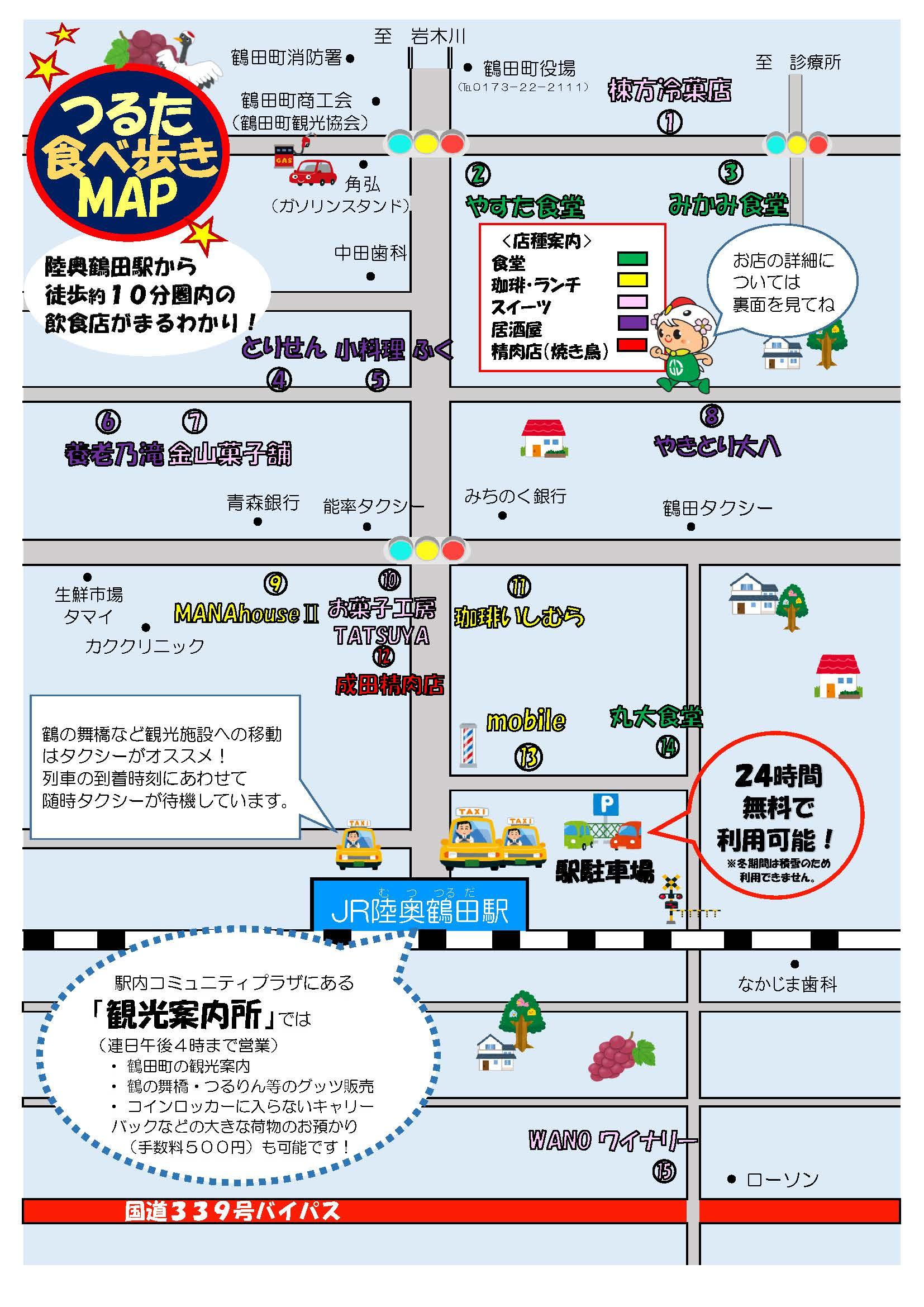 メデタイ・ツルタ-青森県鶴田町観光ウェブマガジン