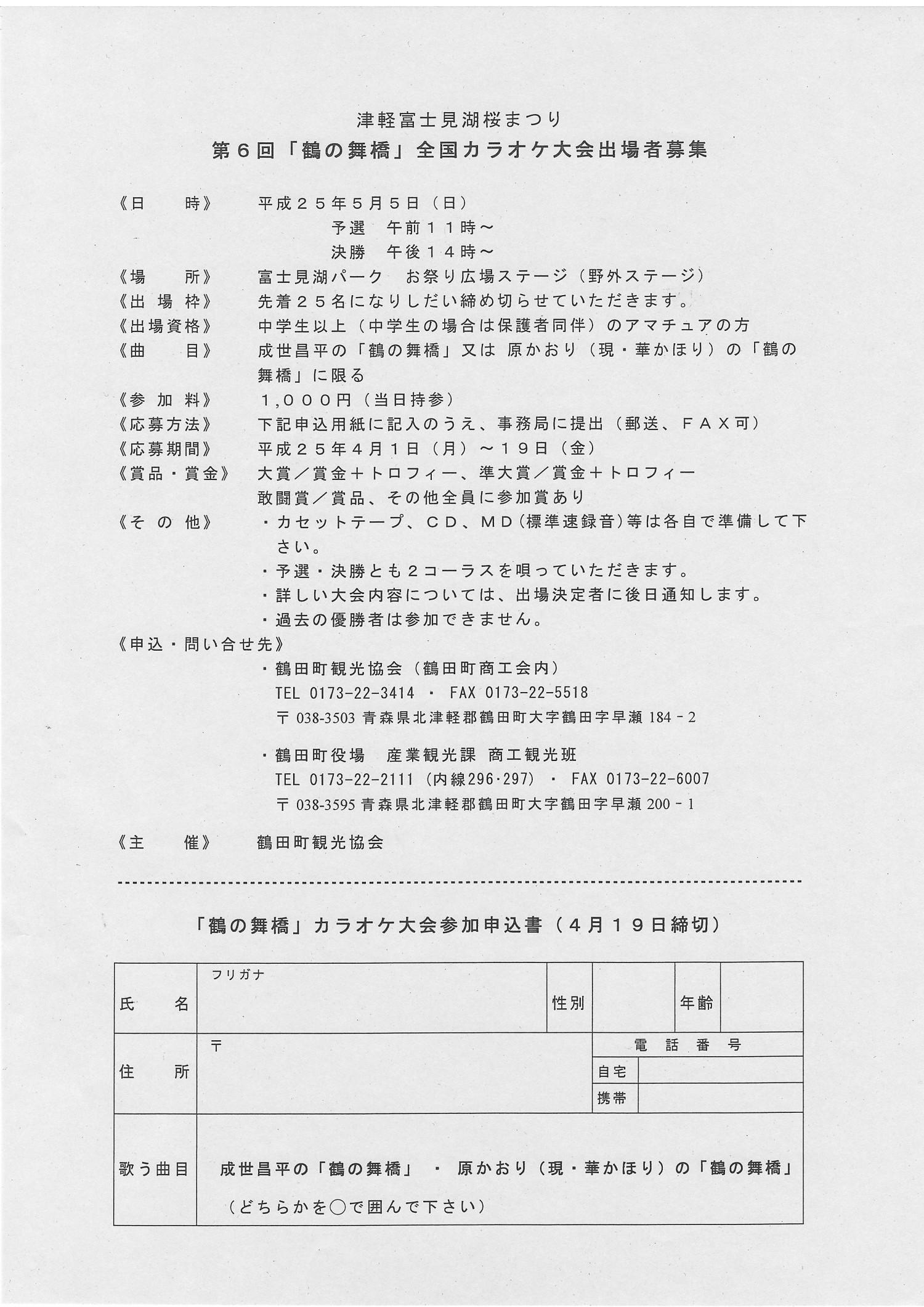 「鶴の舞橋」全国カラオケ大会出場者募集