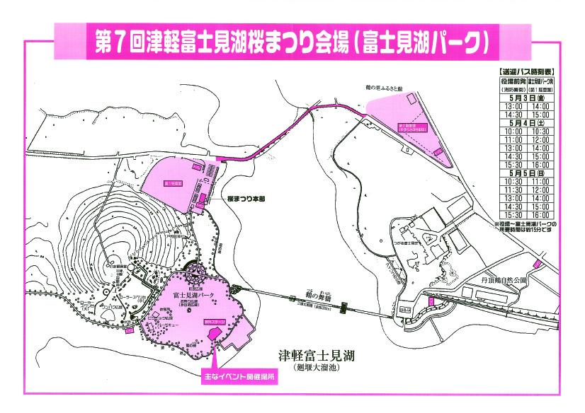 2013年5月3日~5日 第7回津軽富士見湖『桜まつり』