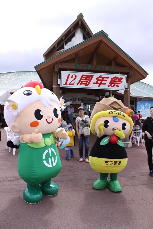 道の駅つるた鶴の里あるじゃ12周年フェア開催されました。