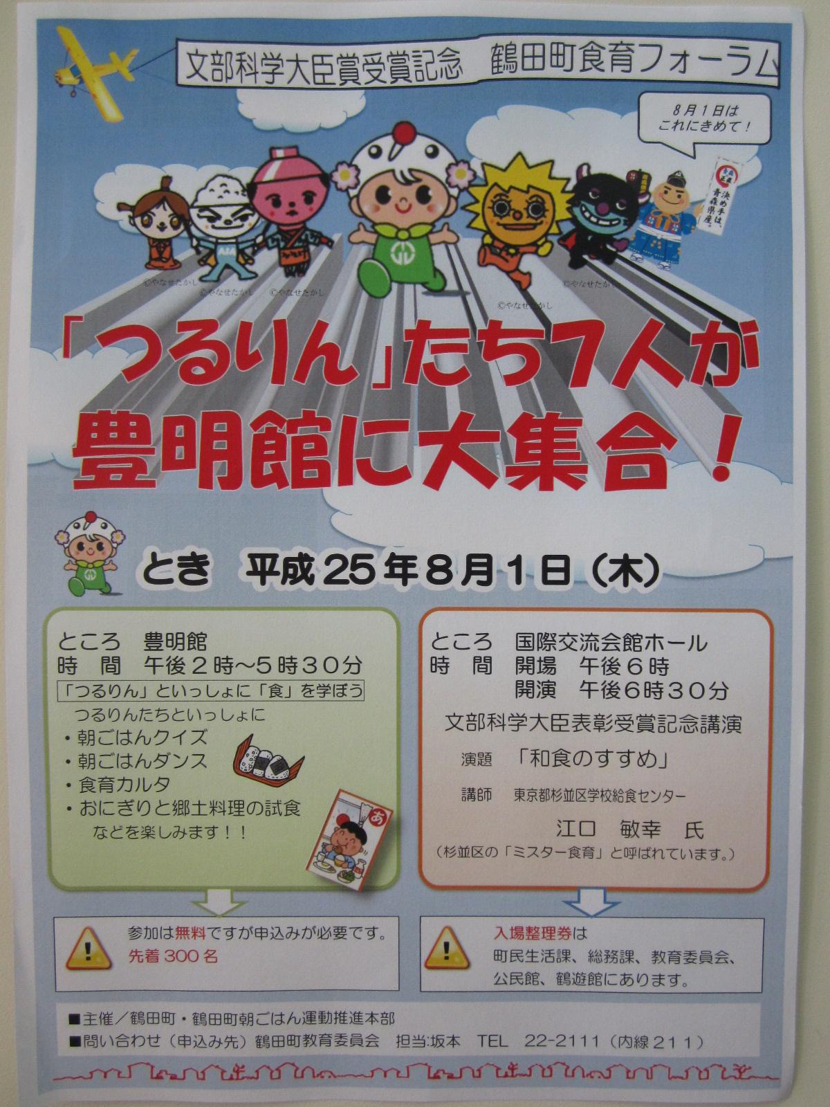 2013年8月1日 文部科学大臣賞受賞記念 鶴田町食育フォーラム