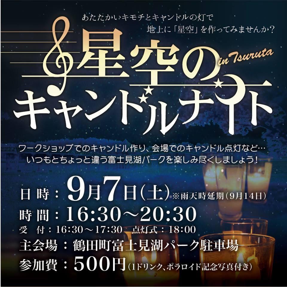 2013年9月7日 星空のキャンドルナイト(青森県鶴田町)