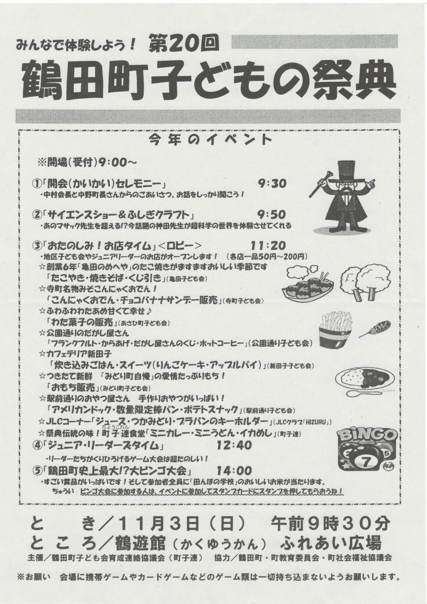 第20回鶴田町子どもの祭典