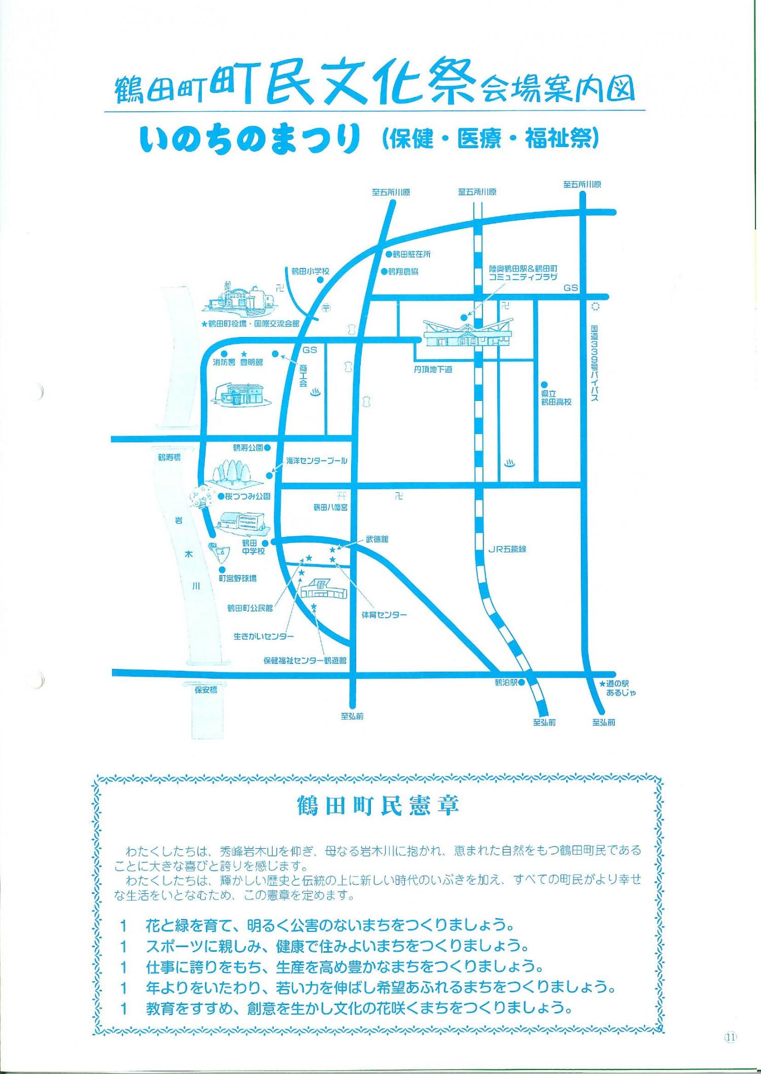 第32回鶴田町町民文化祭開催