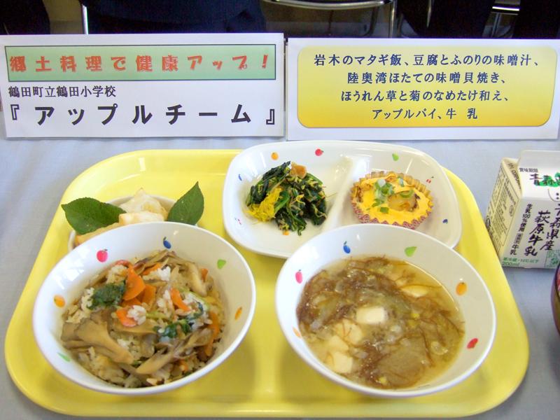 鶴田町内産の炊き込みご飯「マタギ飯」などを取り入れたアップルチームのメニュー