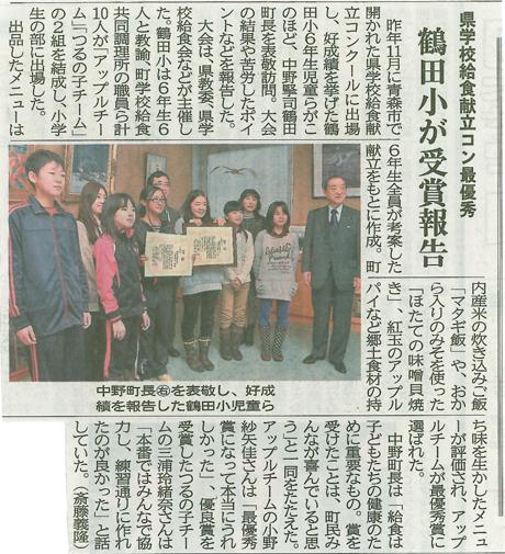 青森県学校給食献立コンクール「最優秀賞・優良賞」報告