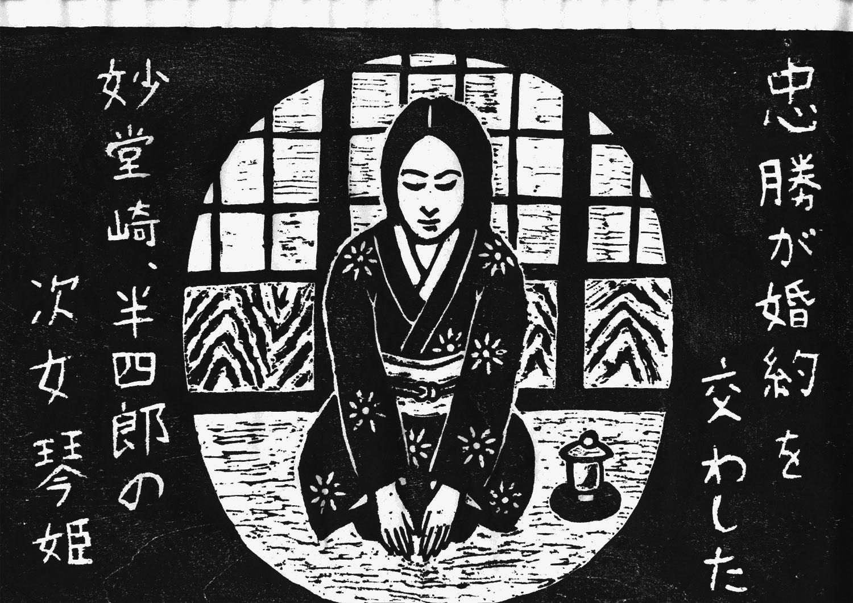 富士見湖の伝説を版画で見る 城主が琴姫と見合いをしている場面出会いの場面