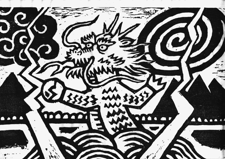 富士見湖の伝説を版画で見る 龍が登場して村人がおどろいている場面