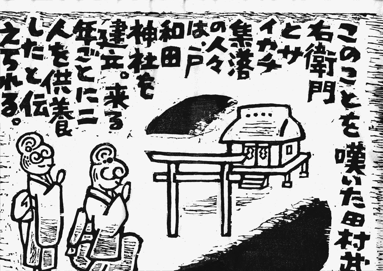 戸和田神社で供養している場面