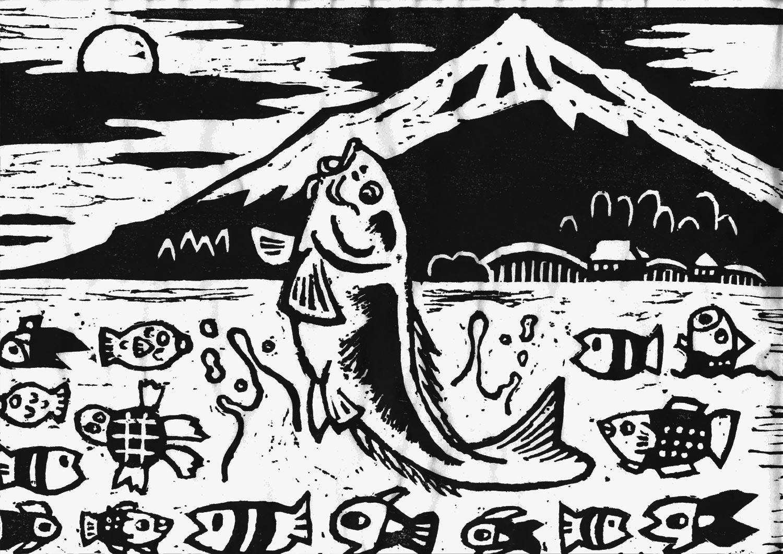 富士見湖の伝説を版画で見る たくさんの魚がすむようになった湖の場面
