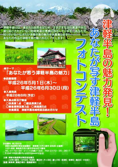 津軽半島フォトコンテスト