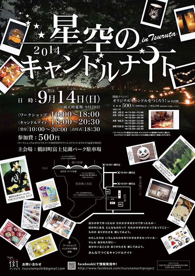 星空のキャンドルナイト2014 in 鶴田