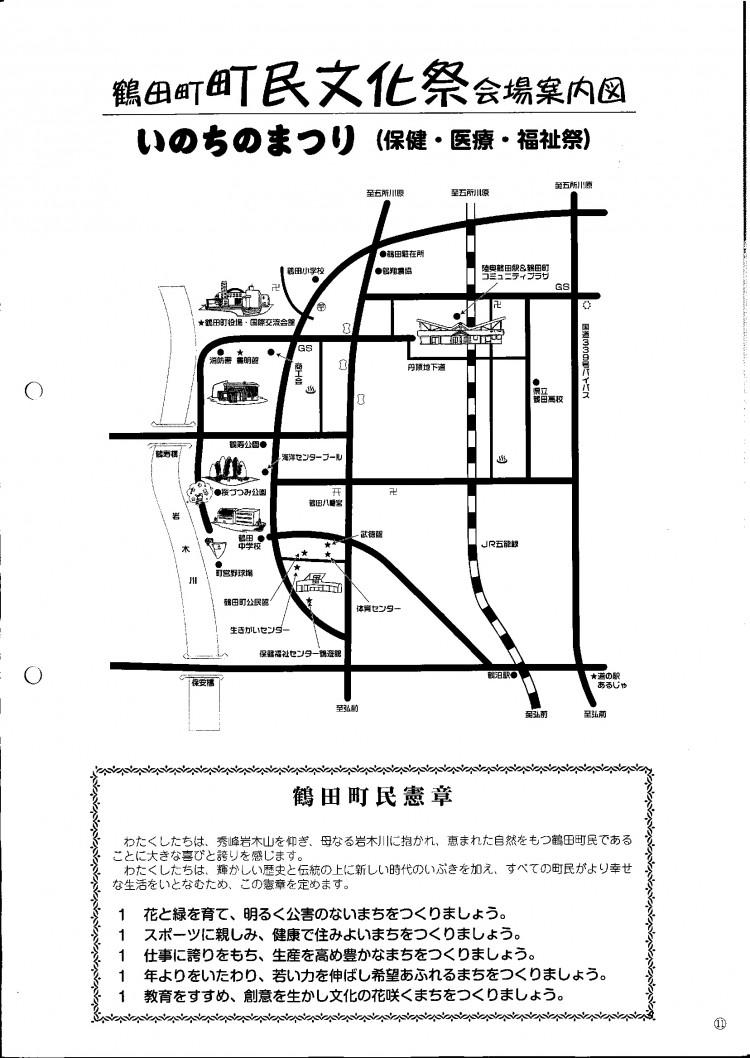 第33回(2014年度)鶴田町町民文化祭開催