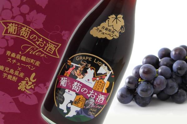 鹿児島県産のサツマイモと、青森県鶴田町産のスチューベンぶどう果汁をあわせたリキュール「葡萄(ぶどう)のお酒 Filer(フィレール)」