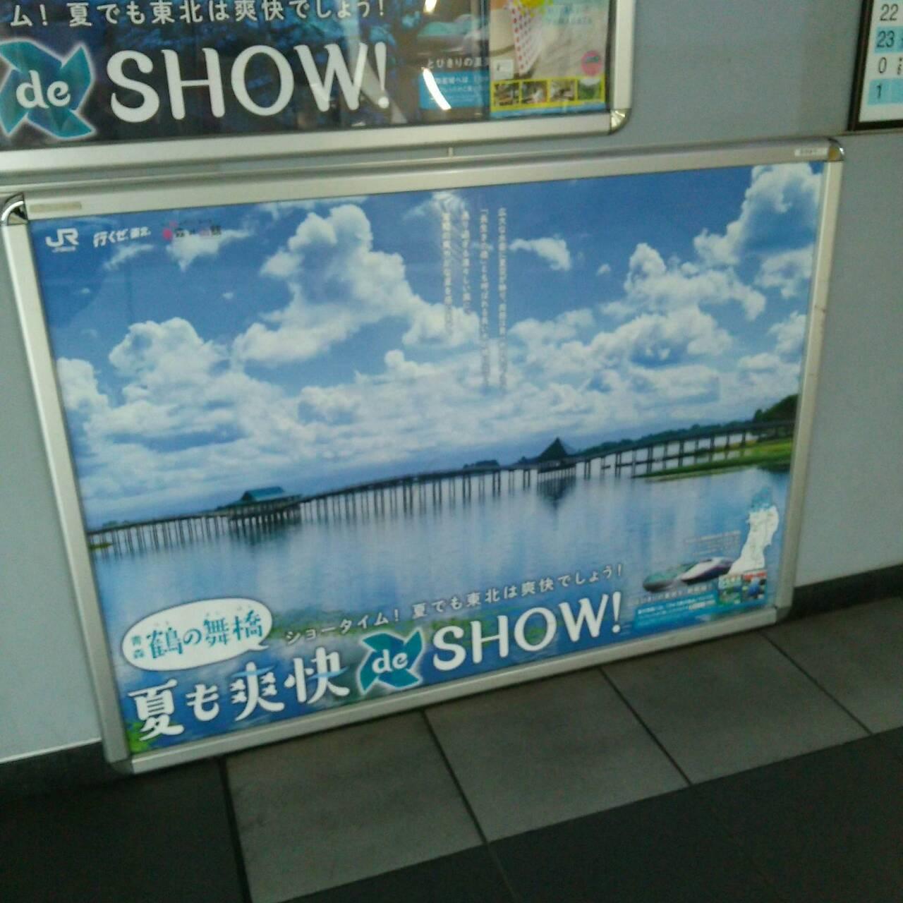 JR行くぜ東北(品川駅)