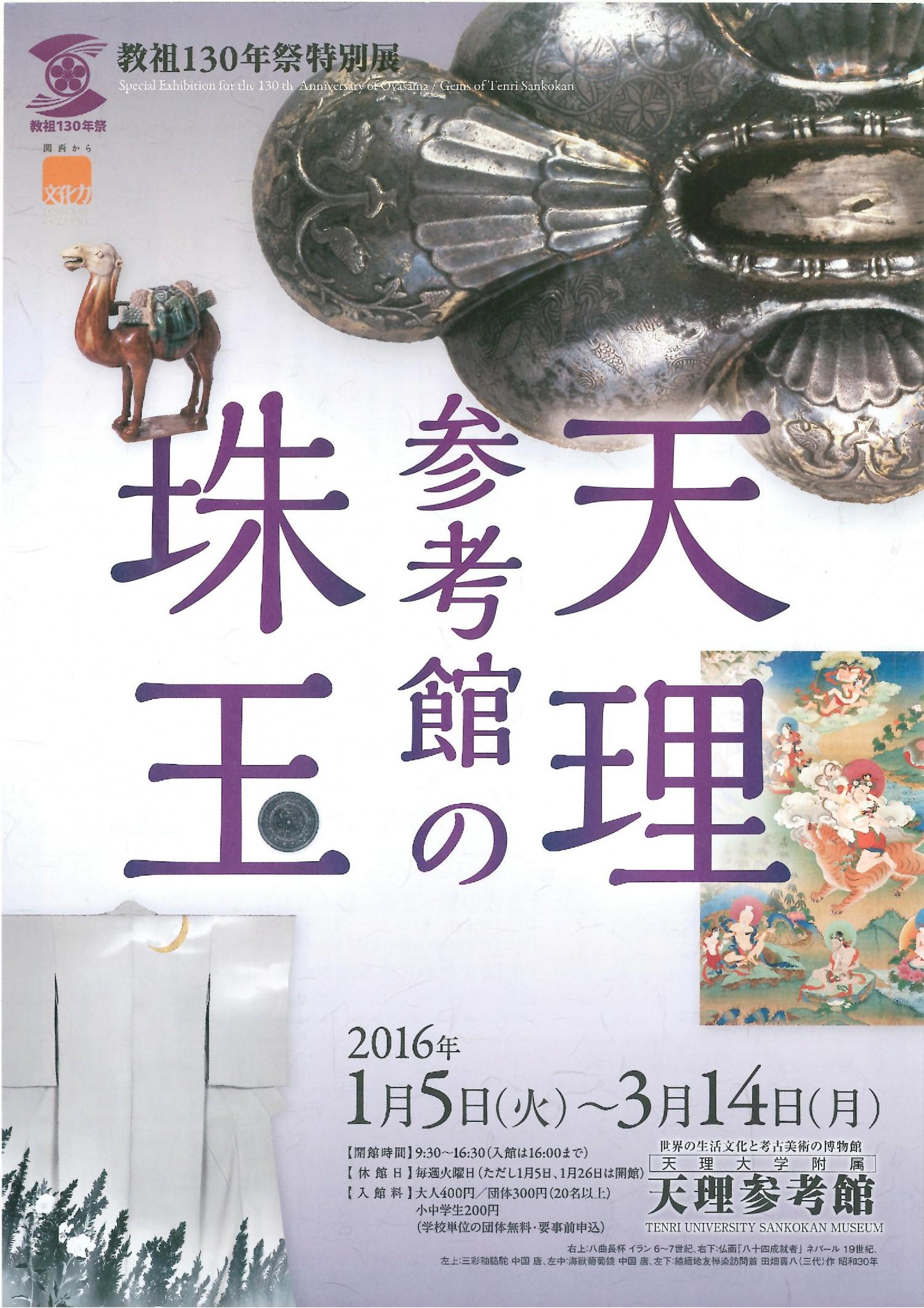 教祖(おやさま)130年祭特別展「天理参考館の珠玉」</