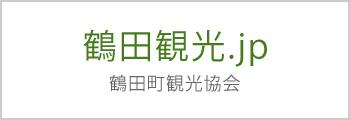 鶴田町観光協会