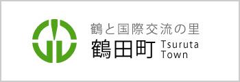 鶴と国際交流の里 青森県鶴田町