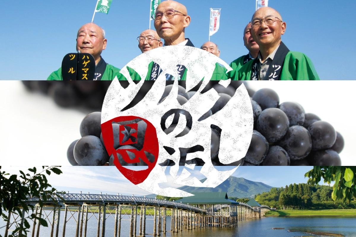 鶴田町観光PRイベント「ツルタの恩返し」