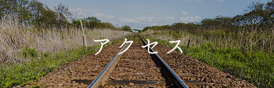 青森県鶴田町までのアクセス