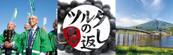 鶴田町観光PRイベント