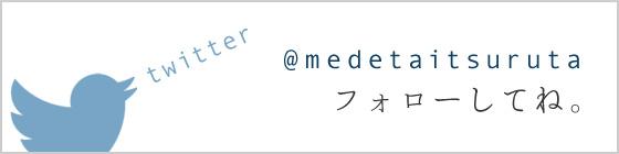 青森県鶴田町観光ウェブマガジン メデタイ・ツルタ 公式Twitter