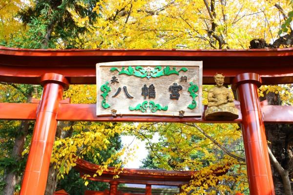 八幡宮(胡桃舘)