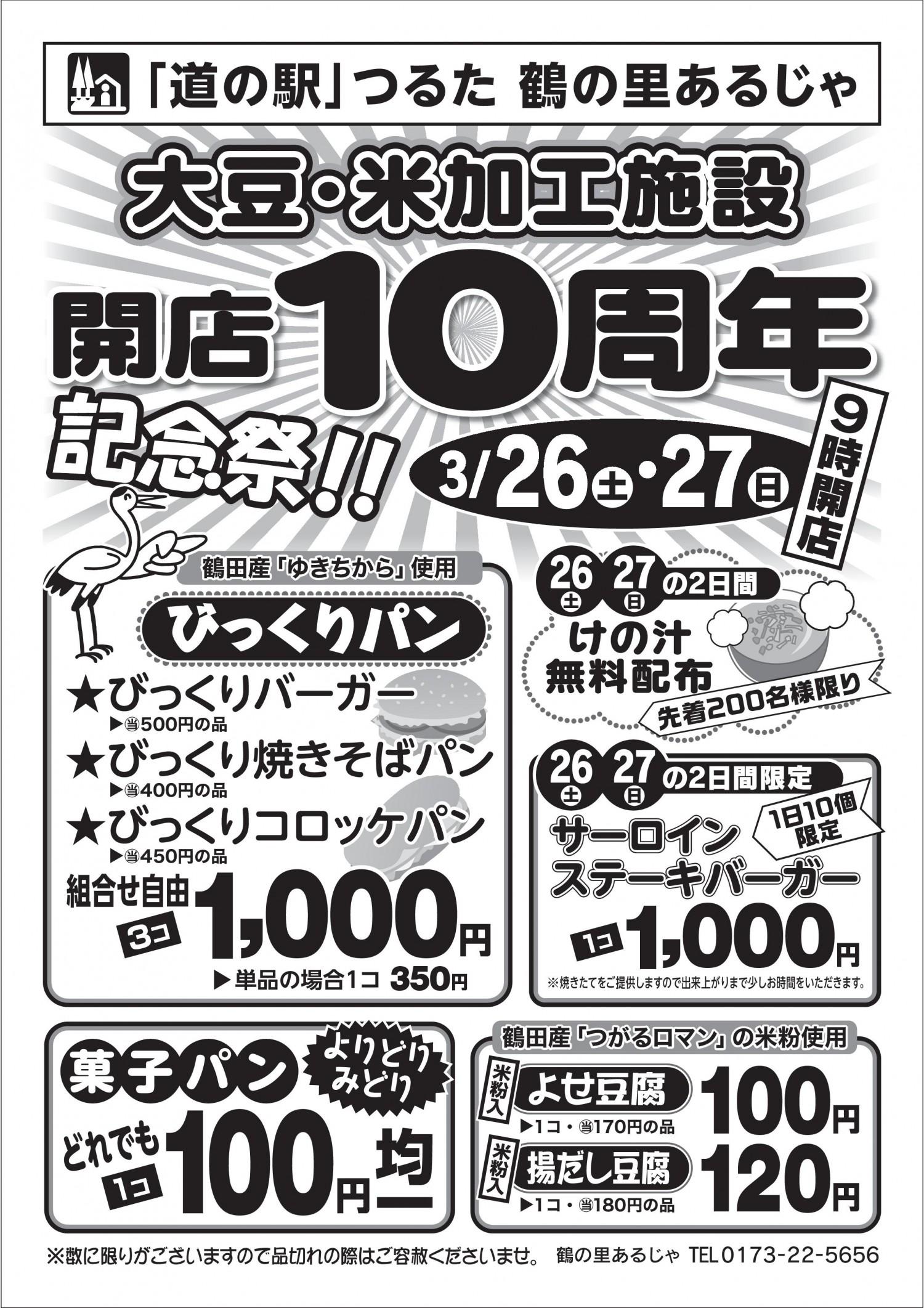 2016年3月26日・27日道の駅つるた鶴の里あるじゃイベント開催