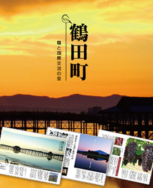 青森県鶴田町観光パンフレット・資料