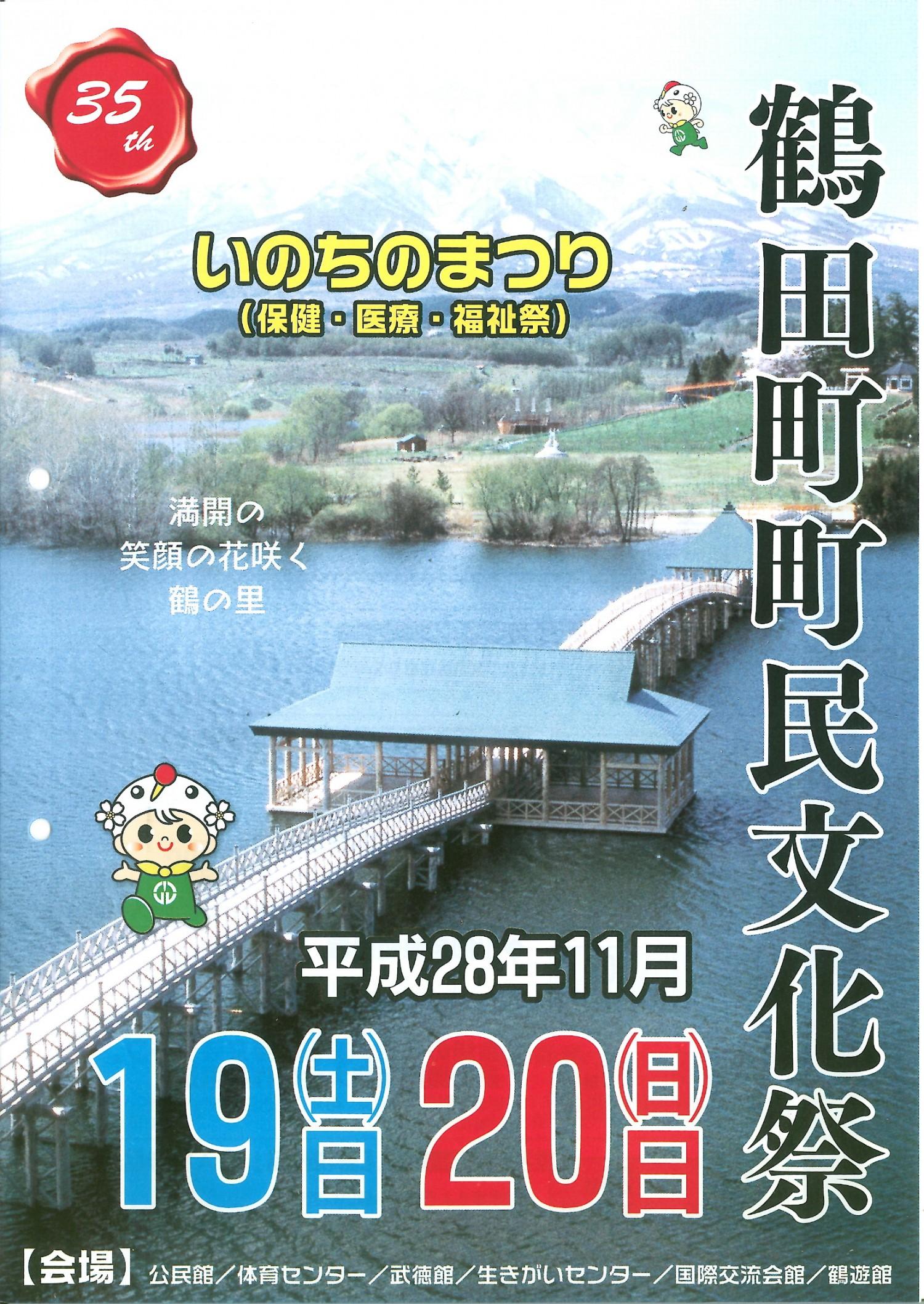 第35回鶴田町民文化祭