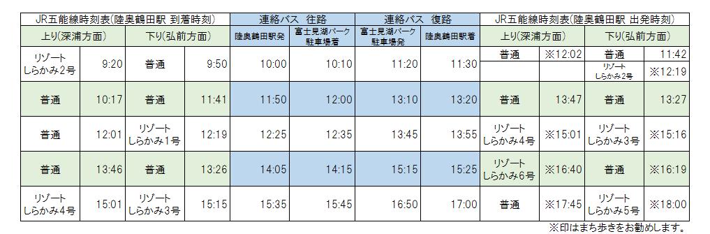 鶴の舞橋冬期バス時刻表