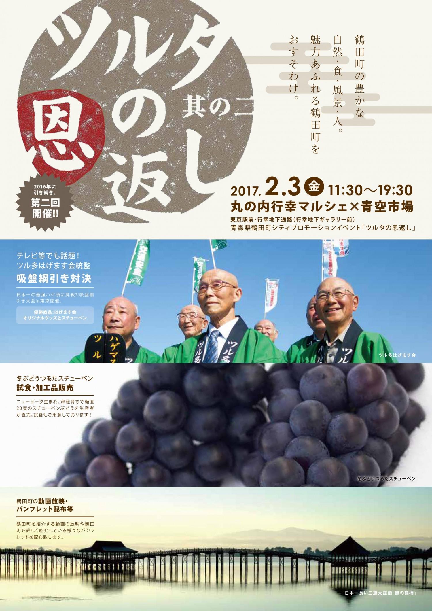 青森県鶴田町をPRするシティプロモーションイベント「ツルタの恩返し」