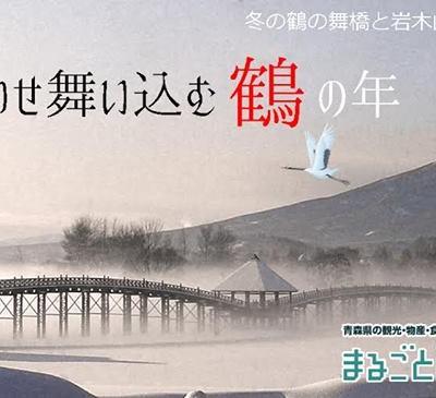 冬の鶴の舞橋_まるごと青森