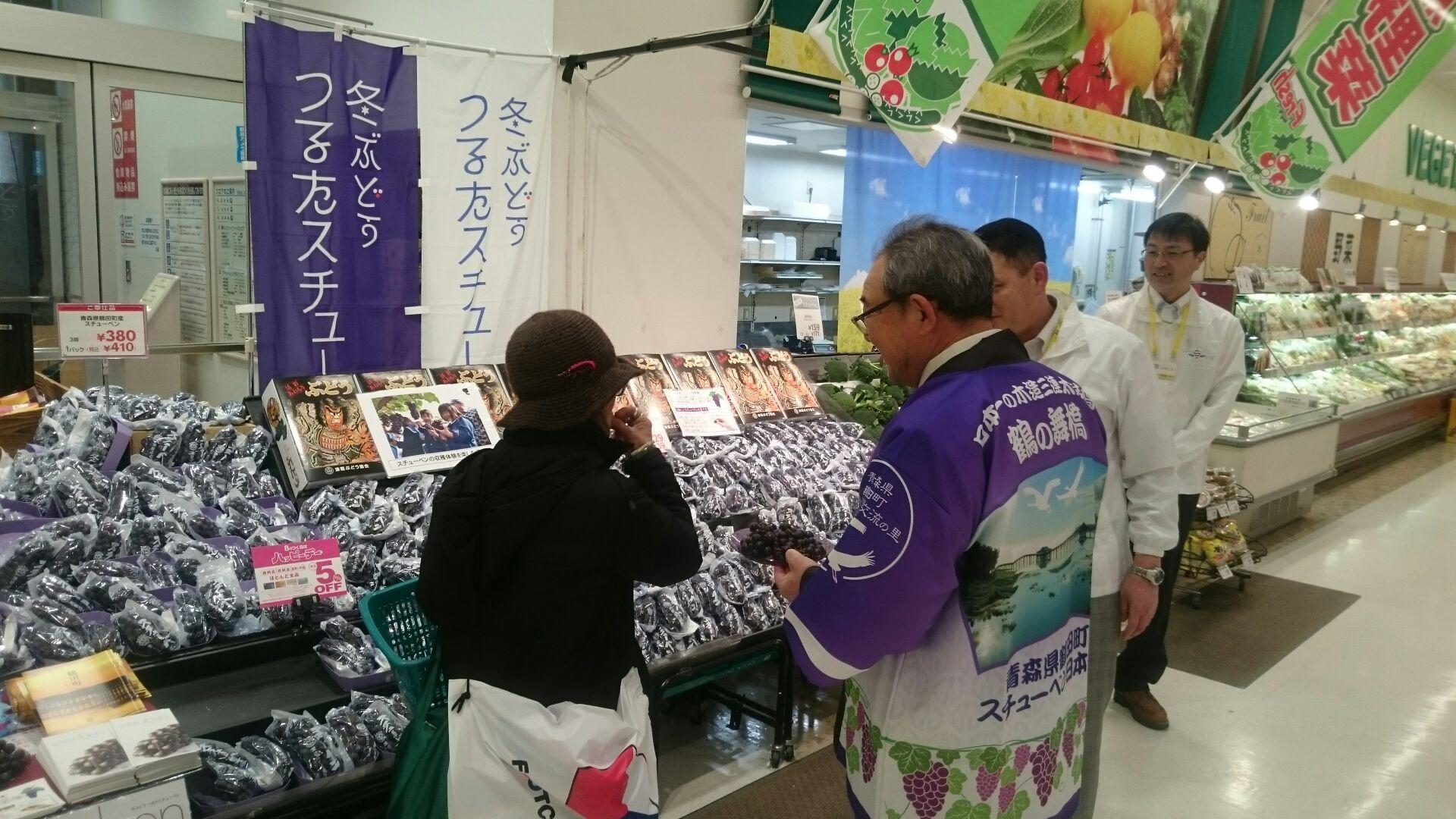 スチューベン_イトーヨーカドー大森店
